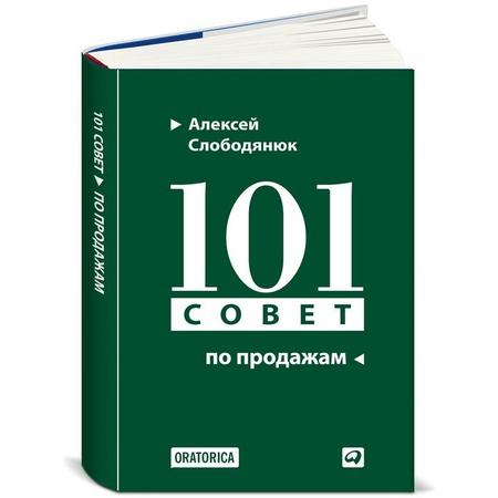 Купить 101 совет по продажам