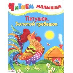 фото Петушок, Золотой гребешок
