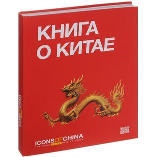 Купить Icons of China. Книга о Китае