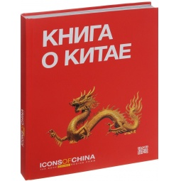 Купить Icons of China. Книга о Китае