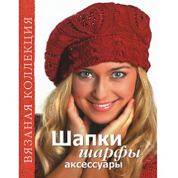 фото Шапки, шарфы, аксессуары