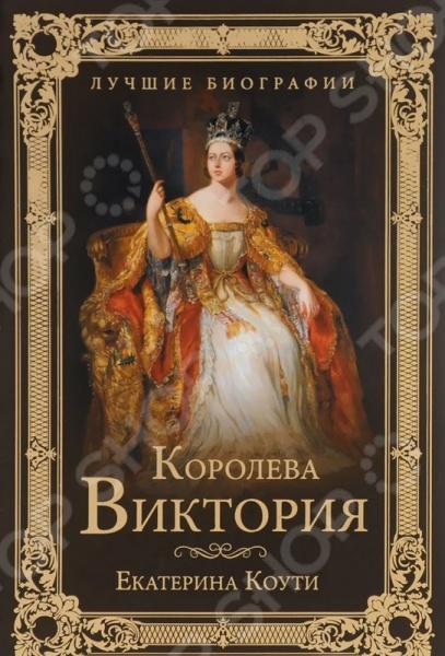 Королева ВикторияБиографии государственных и общественно-политических деятелей<br>Она правила Великобританией 64 года, которые вошли в историю как Викторианская эпоха. Ее называли величайшей женщиной всех времен . Но и простое женское счастье не обошло королеву стороной. Редчайший случай: королевский брак не был браком по расчету она любила сама и была любима. Самому романтичному любовному роману далеко до великой и вечной любви Виктории и Альберта . Ее отношения с супругом стали образцом счастливой семейной жизни. После смерти мужа она почти 40 лет не снимала траура, но завещала похоронить себя непременно в белом. Ей хотелось, чтобы на усыпальнице они с Альбертом были одного возраста тогда все выглядело бы так, словно они умерли в один день... Я оплакиваю старую, по-матерински заботливую королеву среднего класса, под чьей просторной, уродливой шалью из шотландки грелась вся нация и чье правление было таким уютным и благотворным , сказал о Виктории писатель Генри Джеймс. Лучше, пожалуй, и не скажешь<br>