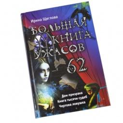 Купить Большая книга ужасов. 62