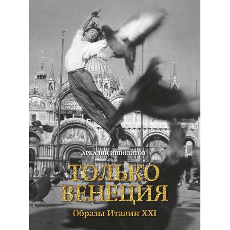 Купить Только Венеция. Образы Италии XXI
