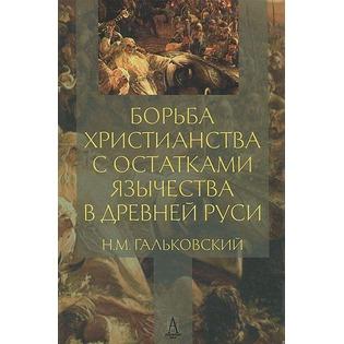 Купить Борьба христианства с остатками язычества в Древней Руси