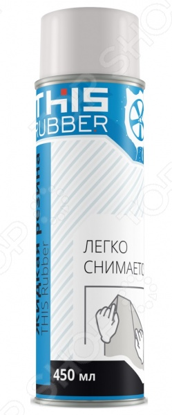 Жидкая резина THIS Rubber Paint Chameleon