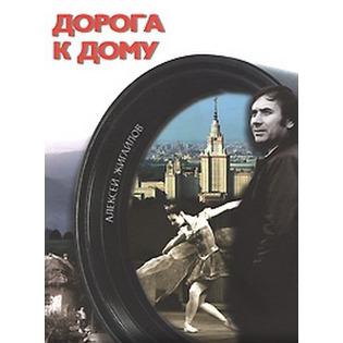 Купить Дорога к дому (+CD)