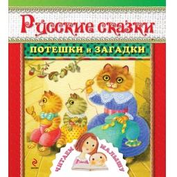 Купить Русские сказки, потешки и загадки