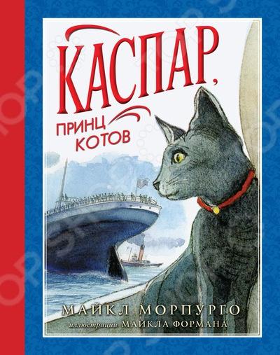 Каспар, принц котовПроизведения зарубежных писателей<br>Герой этой книги не простой кот. Это принц Каспар Кандинский, житель трех городов: Москвы, Лондона и Нью-Йорка. Это единственный кот, спасшийся с гибнущего Титаника . Не каждому коту выпадает такая судьба. Потому что далеко не у каждого кота столько верных и преданных друзей. Так что эта книга не только о черном коте Каспаре. Эта книга о мужестве, стойкости, бескорыстии, готовности пожертвовать собой ради другого. Эта книга о настоящей дружбе.<br>