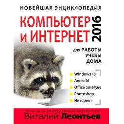 Купить Новейшая энциклопедия. Компьютер и интернет 2016