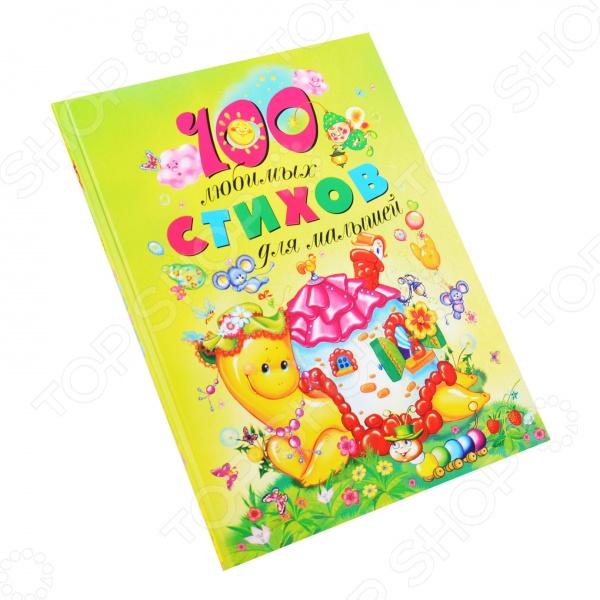 купить Стихи для малышей Росмэн 978-5-353-03586-2 по цене 254 рублей