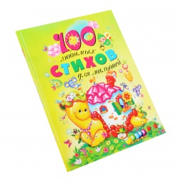 Купить 100 любимых стихов для малышей