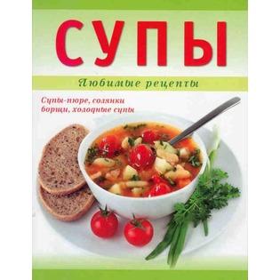 Купить Супы. Любимые рецепты