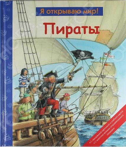 Книга Пираты поможет взрослым окунуться вместе с малышами в загадочный и притягивающий мир путешествий, приключений, поисков кладов и сокровищ. Малышам всегда очень любопытно, что происходит в неведомых для них краях. От странички к страничке дети всё больше и больше узнают о нелёгкой, а порой и очень опасной жизни пиратов. В книге гармонично объединены познавательные материалы, игровые и развивающие элементы. Книга поможет развить воображение малыша и придумать вместе с родителями сценарий игры жизнь пиратов : спрятать клад, нарисовать карту, смастерить настоящую пиратскую одежду, поиграть с друзьями в морской бой в ванне или летом в небольшом водоёме. Вместе с родителями малыши узнают много тайн из жизни пиратов, узнают больше об одежде, еде, по каким правилам жили пираты, были ли у пиратов наказания, и почему было так опасно торговому судну встретиться в море с пиратским кораблем. Малыши получат ответы на свои вопросы: - Как жили пираты - Каким оружием они сражались - Как выглядел пиратский корабль - Что означал пиратский флаг - Для чего пираты часто ели квашеную капусту