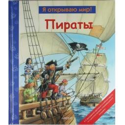 фото Пираты