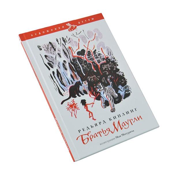 Классические зарубежные сказки Амфора 978-5-367-01518-8 Братья Маугли