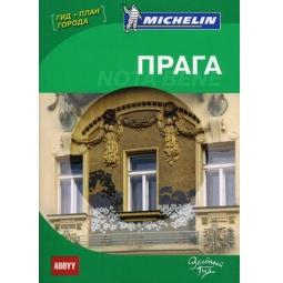 фото Прага. Путводитель ABBYY Michelin