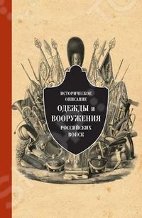 Девятая часть многотомного труда, составленного по повелению Николая I, включает в себя перемены в одежде и вооружении армейской кавалерии Российских войск с 1801 по 1825 гг.