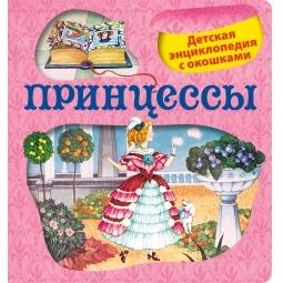 Купить Принцессы. Детская энциклопедия с окошками