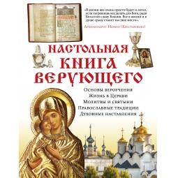 Купить Настольная книга верующего