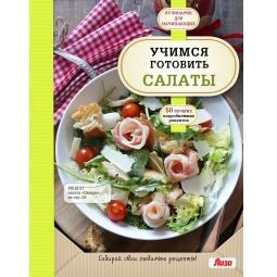 фото Учимся готовить салаты