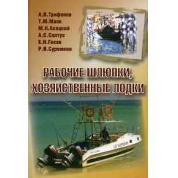 фото Рабочие шлюпки, хозяйственные лодки