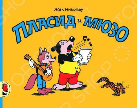 В книгу вошли комиксы о приключениях медвежонка Пласида и лисёнка Мюзо, созданные французским художником Жаком Николау в период с 1958 по 1962 год.