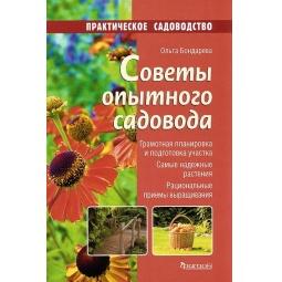 Купить Советы опытного садовода. Руководство