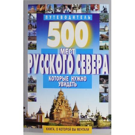 Купить 500 мест Русского Севера, которые нужно увидеть