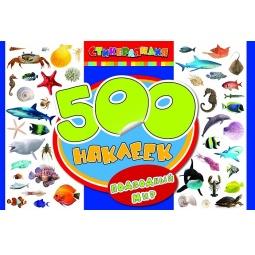 Купить 500 наклеек. Подводный мир