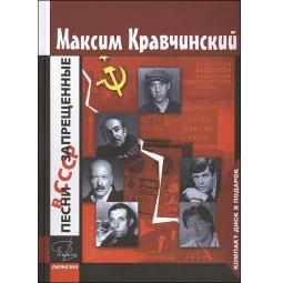 фото Песни запрещенные в СССР (+CD)