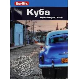 фото Куба. Путеводитель