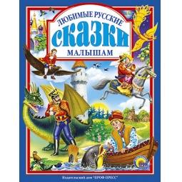 фото Любимые русские сказки малышам