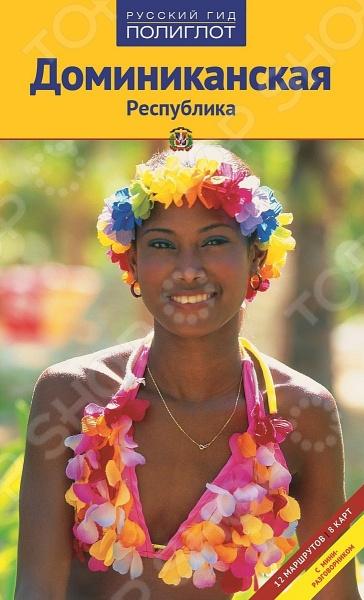 Доминиканская Республика. Путеводитель с мини-разговорникомАмерика<br>Доминикана, индейцы назвали эту землю Аити , что означает Горная земля . Христофор Колумб, подходя к Гаити тоже был очарован видом гор. Однако через несколько дней пребывания в Доминиканской республике, начинаешь понимать, что некоторые вещи притягивают внимание гораздо сильнее. Например, символ тропических побережий - влажные мангровые леса. Или голубой цвета Карибского моря пектолит чудо-камень который существует только в Доминиканской республике. Пиниевые рощи, коралловые рифы, колибри, фламинго, горбатые киты у берегов полуострова Самана карибская мечта чарует путешественника на каждом шагу. Впрочем, помимо экзотики, Полиглот откроет вам очаровательные европейские уголки: старый город в Санто-Доминго или портовый городок с викторианским шармом Пуэрто-Плата. Любопытно посетить и экономический центр страны долину Сибао, где выращивают табак, рис, кофейные деревья, где сотни грузовиков увозят апельсины и сахарный тростник в другие города.<br>