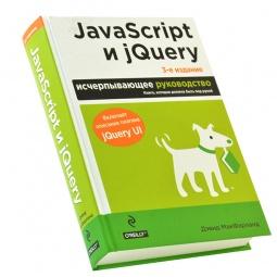 Купить JavaScript и jQuery. Исчерпывающее руководство