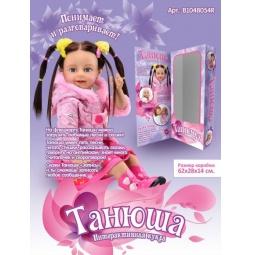 фото Кукла интерактивная Shantou Gepai «Танюша с темными волосами»