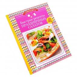 Купить Быстрые рецепты праздничных салатов