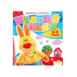 фото Желтый заяц. Занятия с детьми (для детей 2-3 лет)