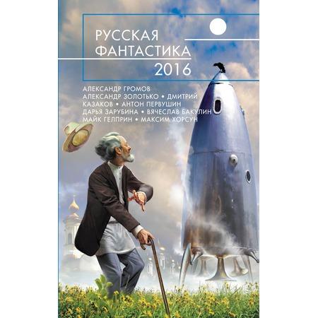 Купить Русская фантастика - 2016