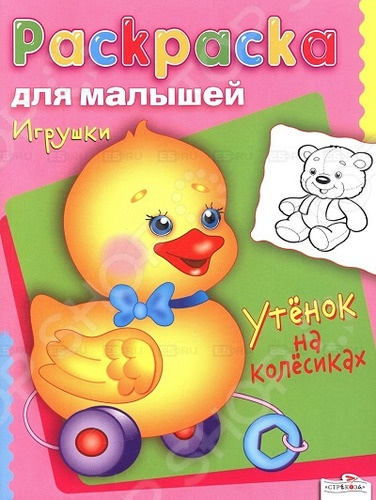 Игрушки. Утенок на колесикахРаскраски для малышей<br>Ваш малыш учится раскрашивать Тогда эта раскраска специально для него. В ней малыш встретится со своими любимыми игрушками, узнает их особенности и раскрасит их, а для образца уже есть готовый рисунок. Раскрашивание картинок развивает мышление, мелкую моторику рук и будет очень полезна для развития Вашего ребенка.<br>