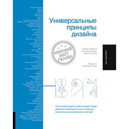 Купить Универсальные принципы дизайна