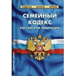 фото Семейный кодекс Российской Федерации по состоянию на 1 марта 2015 года