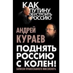 Купить Поднять Россию с колен! Записки православного миссионера