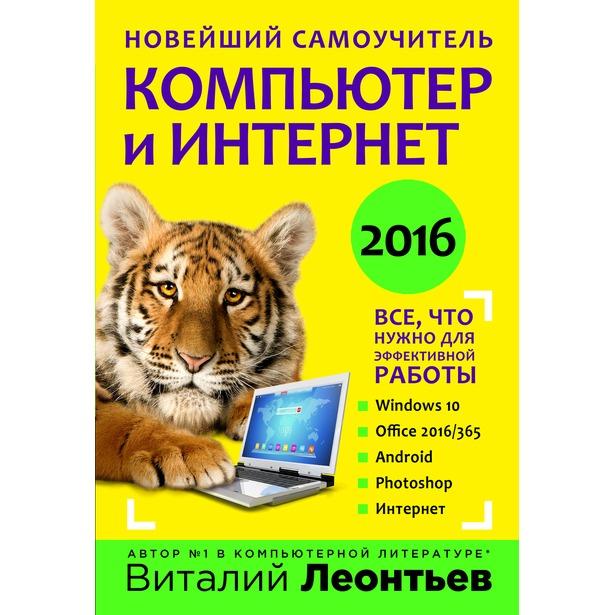 фото Новейший самоучитель. Компьютер и интернет 2016