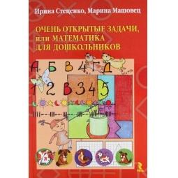 фото Очень открытые задачи, или математика для дошкольников