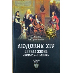 """фото Людовик XIV. Личная жизнь """"короля-солнце"""""""