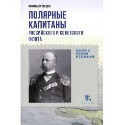фото Полярные капитаны Российского и советского флота