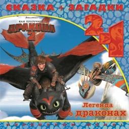 фото Как приручить дракона 2. Легенда о драконах. Сказка + загадки 2 в 1