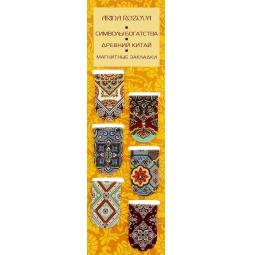 фото Символы богатства. Древний Китай. 6 магнитных закладок