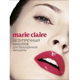 Купить Marie Claire. Безупречный макияж для безупречной женщины